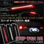 ステップワゴン RG専用 LED ハイマウント ストップランプ ブレーキランプ
