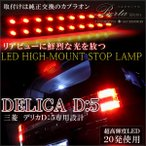 デリカ D5 前期 後期 LEDハイマウントストップランプ レッド 【福袋】