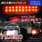 パジェロ V60 V70 専用 前期 後期 LEDハイマウントストップランプ レッド