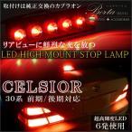 セルシオ30 前期 後期 LED ハイマウント ストップランプ ブレーキランプ