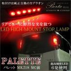 パレット MK21 前期 LED ハイマウント ストップランプ ブレーキランプ