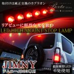 ジムニー JB23 前期 後期 LED ハイマウント ストップランプ ブレーキランプ レッド 純正交換 【福袋】