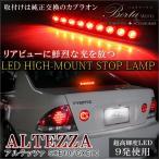 アルテッツァ GXE10 SXE10 LED ハイマウント ストップランプ ブレーキランプ