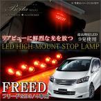 フリード 前期 LED ハイマウントストップランプ レッド 9灯 テールランプ ブレーキランプ 【福袋】