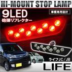 ライフ JB JC LED ハイマウントストップランプ レッド 9灯 テールランプ ブレーキランプ