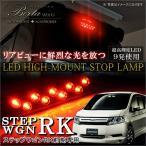 ステップワゴン RK1 RK2 前期 LED ハイマウントストップランプ レッド 9灯 テールランプ ブレーキランプ