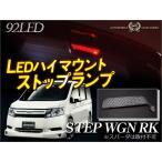 ステップワゴンRK LED ハイマウントランプ ストップランプ レッド 92灯 ブレーキランプ テールランプ パーツ