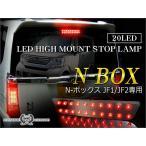 N-BOX N-BOX+ N BOX NBOX Nボックス エヌボックス 前期 カスタム プラス パーツ LED ハイマウント ストップランプ レッド 20灯
