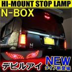 N-BOX N-BOX+ N BOX NBOX Nボックス エヌボックス カスタム プラス 前期 後期 LED ハイマウントストップランプ テールランプ バタフライ デビルアイ