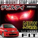 フィット GD 前期 LED ハイマウントストップランプ テールランプ バタフライ デビルアイ