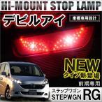 ステップワゴン RG 前期 LED ハイマウントストップランプ テールランプ バタフライ デビルアイ