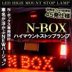 N-BOX N-BOX+ N BOX NBOX Nボックス エヌボックス 前期 カスタム プラス パーツ LED ハイマウント ストップランプ レッド NBOX点灯 45灯