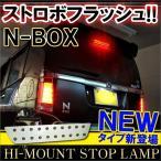 N-BOX N-BOXカスタム N-BOX+ N BOX NBOX プラス 前期 後期 LED ハイマウントストップランプ テールランプ レッド