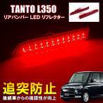 タント タントカスタム L350S L360S LED リフレクター テールランプ ブレーキランプ ストップランプ バックランプ 【OUTLET SALE】