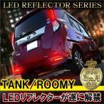 タンク ルーミー LED リフレクター テールランプ バックランプ ブレーキランプ ストップランプ ライト 反射板 リア カー用品