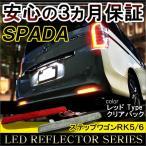 ステップワゴン スパーダ RK5 RK6 LED リフレクター テールランプ ブレーキランプ ストップランプ バックランプ