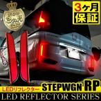 ステップワゴン RP スパーダ ハイブリッド LED リフレクター テールランプ ブレーキランプ ストップランプ バックランプ 反射板 ライト リア (予約)