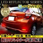 日産 ノート e-POWER eパワー LED リフレクター テールランプ ブレーキランプ ストップランプ バックランプ