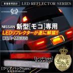 モコ MG33S MRワゴン MF33S LED リフレクター テールランプ バックランプ ブレーキランプ ストップランプ ライト 反射板 カー用品