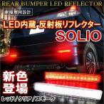 ソリオ ソリオバンディット MA15S LED リフレクター テールランプ ブレーキランプ ストップランプ バックランプ