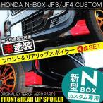 新型 NBOX N BOX N-BOX Nボックス エヌボックス カスタム JF3 JF4 フロント リア バンパー エアロ パーツ プロテクター カバー 4P 未塗装