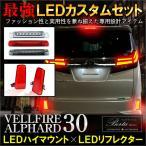 ヴェルファイア 30系 アルファード 30系 LED リフレクター ハイマウント 2点セット エアログレード パーツ
