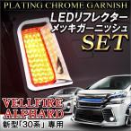 ヴェルファイア30系 アルファード30系 LED リフレクター リフレクターガーニッシュ セット エアログレード
