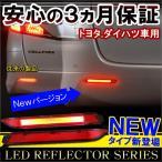 トヨタ ダイハツ スバル レクサス LED リフレクター チューブ内蔵 テールランプ ブレーキランプ ストップランプ バックランプ