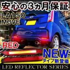 ムーヴ ムーヴカスタム ムーブ LA150S LA160S LED リフレクター チューブ内蔵 テールランプ ブレーキランプ ストップランプ バックランプ