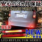 ノア 70系 ヴォクシー 70系 LED リフレクター チューブ内蔵 テールランプ ブレーキランプ ストップランプ バックランプ