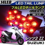 スズキ レッツ 2 II LEDテールランプ ナンバー灯付 18灯