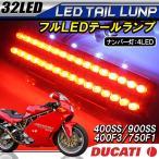 ホンダ ドゥカティ 400SS 900SS 400F3 750F1 LED テールランプ ブレーキランプ ストップランプ バックランプ ナンバー灯 ライセンスランプ 36灯 バイク用品