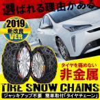 タイヤチェーン スノーチェーン 非金属 2個セット ジャッキアップ不要 簡単取付 簡易 サイズ 適合表 冬用 雪 スタッドレス ゴム 便利グッズ