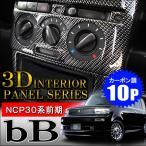 bB 30系 前期専用 インテリアパネル 10P カーボン OUTLET SALE