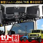 新型 ジムニー JB64W シエラ JB74W フロントメッシュシェード プライバシーサンシェード セット 網戸 カーテン 車中泊 便利 グッズ 車内