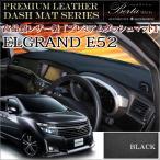 エルグランド E52 前期 後期 ダッシュマット ダッシュボードマット PVCレザー ブラック シートカバー 【予約】
