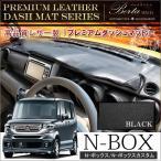 N-BOX N BOX NBOX Nボックス エヌボックス カスタム 前期 後期 ダッシュマット ダッシュボードマット PVCレザー ブラック シートカバー