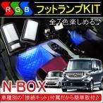 N-BOX N BOX NBOX Nボックス カスタム 前期 後期 LED フットランプ キット インナーランプ RGB オプション電源取り出しカプラ