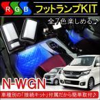 N-WGN N WGN NWGN Nワゴン カスタム LED フットランプ キット インナーランプ RGB オプション電源取り出しカプラ