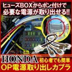 ホンダ HONDA オプション電源取り出しカプラ 配線 LED イルミネーション 内装 DIY 便利グッズ