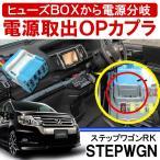 ステップワゴン RK スパーダ オプション電源取り出しカプラ LED 配線 便利グッズ 内装 DIY