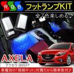 アクセラ BM系 LED フットランプ キット インナーランプ RGB オプション電源取り出しカプラ 【福袋】