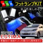エスティマ 30系 40系 前期 後期 LED フットランプ キット インナーランプ RGB オプション電源取り出しカプラ 【福袋】