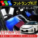 エスティマ 50系 前期 後期 LED フットランプ キット インナーランプ RGB オプション電源取り出しカプラ
