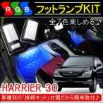 ハリアー 30系 LED フットランプ キット インナーランプ RGB オプション電源取り出しカプラ 【福袋】