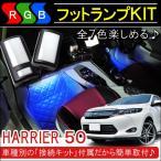 ハリアー 60系 LED フットランプ キット インナーランプ RGB オプション電源取り出しカプラ 【福袋】