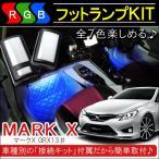 マークX 130系 前期 後期 LED フットランプ キット インナーランプ RGB オプション電源取り出しカプラ 【福袋】