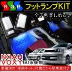 ノア 60系 ヴォクシー 60系 後期 LED フットランプ キット インナーランプ RGB オプション電源取り出しカプラ 【福袋】