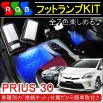 プリウス 30系 前期 後期 LED フットランプ キット インナーランプ RGB オプション電源取り出しカプラ 【福袋】