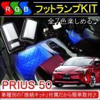 プリウス 50系 LED フットランプ キット インナーランプ RGB オプション電源取り出しカプラ